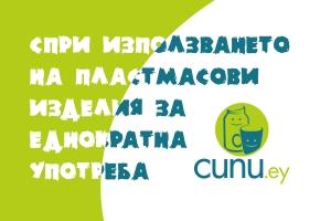 Спри Използването на Пластмасови Изделия за Еднократна Употреба