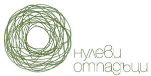 Нулеви отпадъци лого